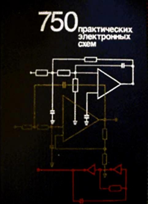электронных схем
